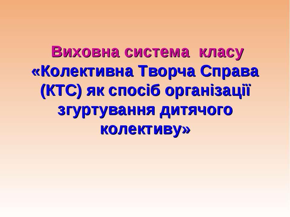 Виховна система класу «Колективна Творча Справа (КТС) як спосіб організації з...
