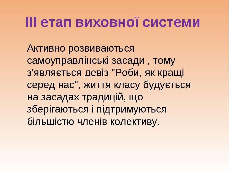 ІІІ етап виховної системи Активно розвиваються самоуправлінські засади , тому...