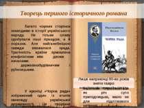 Творець першого історичного романа Багато чорних сторінок знаходимо в історії...