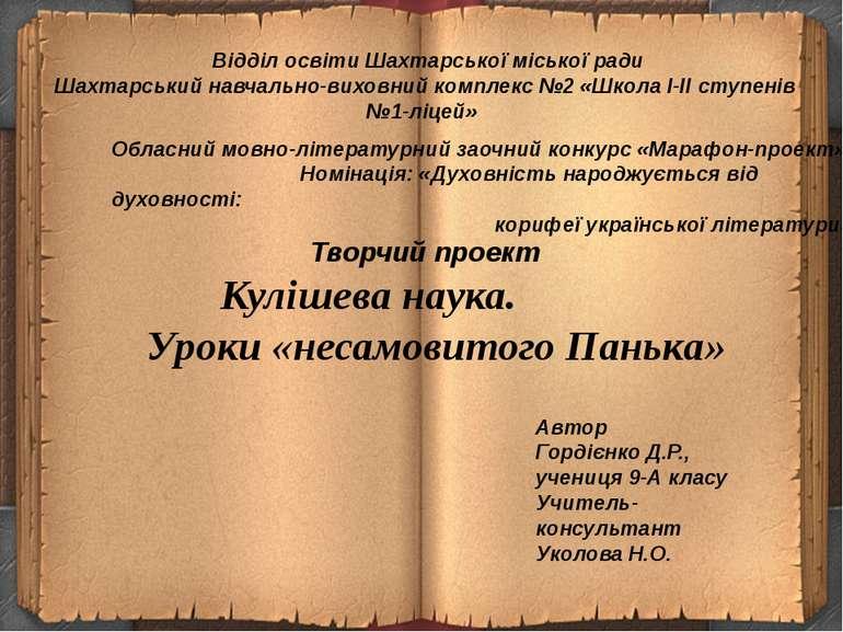 Відділ освіти Шахтарської міської ради Шахтарський навчально-виховний комплек...