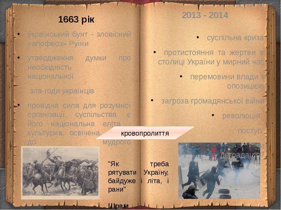 1663 рік український бунт - зловісний «апофеоз» Руїни утвердження думки про н...