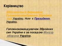 Здійснюється Верховним Головнокомандувачем Збройних сил України. Ним єПрези...