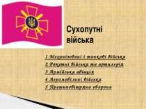 1Механізовані і танкові війська 2Ракетні війська та артилерія 3Армійська а...