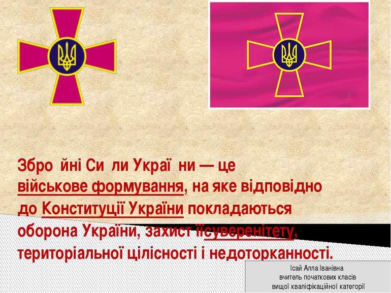 Збро йні Си ли Украї ни— цевійськове формування, на яке відповідно доКонст...