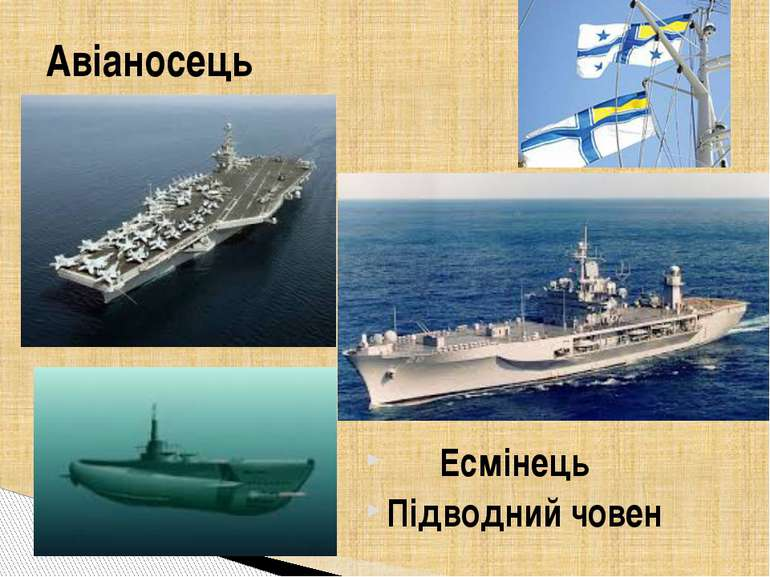 Есмінець Підводний човен Авіаносець