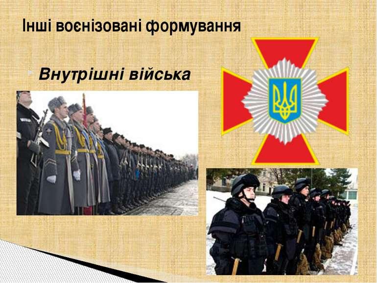 Внутрішні війська Інші воєнізовані формування