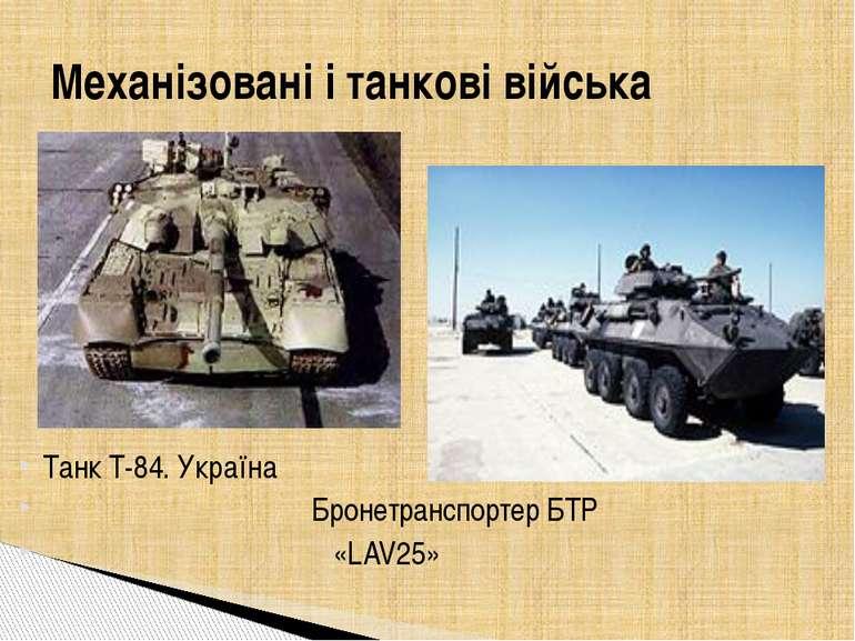Танк Т-84. Україна Бронетранспортер БТР «LAV25» Механізовані і танкові війська