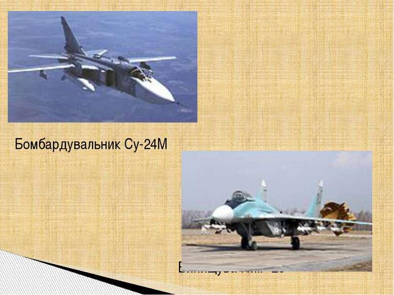 Бомбардувальник Су-24М Винищувач МіГ-29