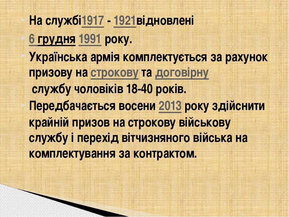 На службі1917-1921відновлені 6 грудня1991року. Українська армія комплект...