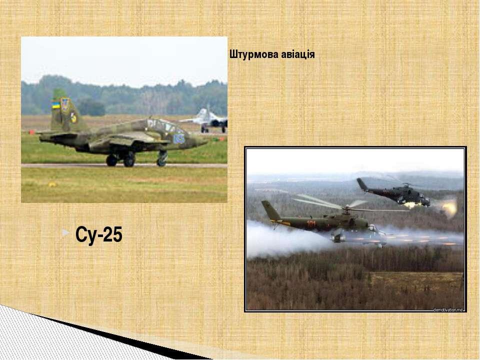Су-25 Штурмова авіація