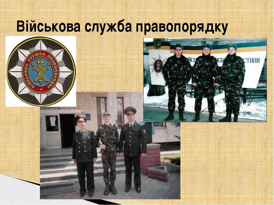 Військова служба правопорядку
