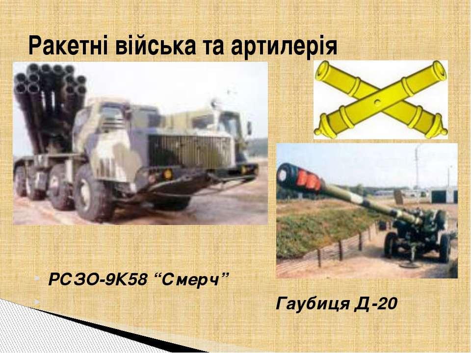 """РСЗО-9К58 """"Смерч"""" Гаубиця Д-20 Ракетні війська та артилерія"""