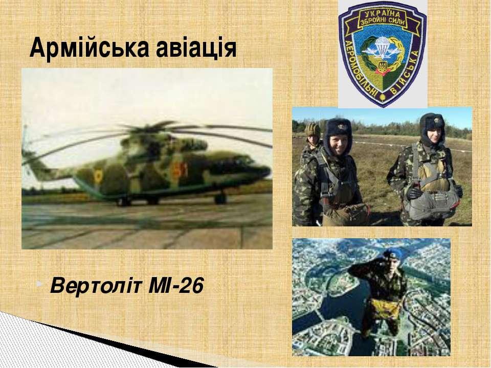 Вертоліт МІ-26 Армійська авіація