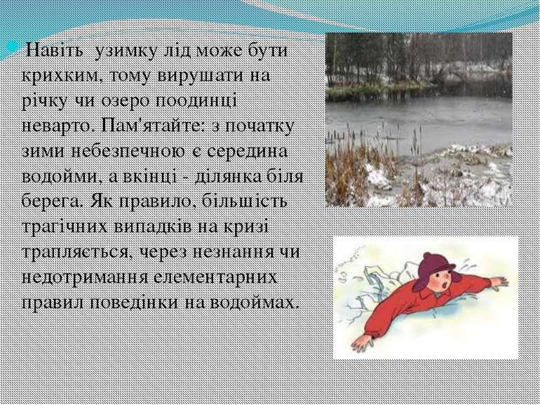 Навіть узимку лід може бути крихким, тому вирушати на річку чи озеро поодинці...