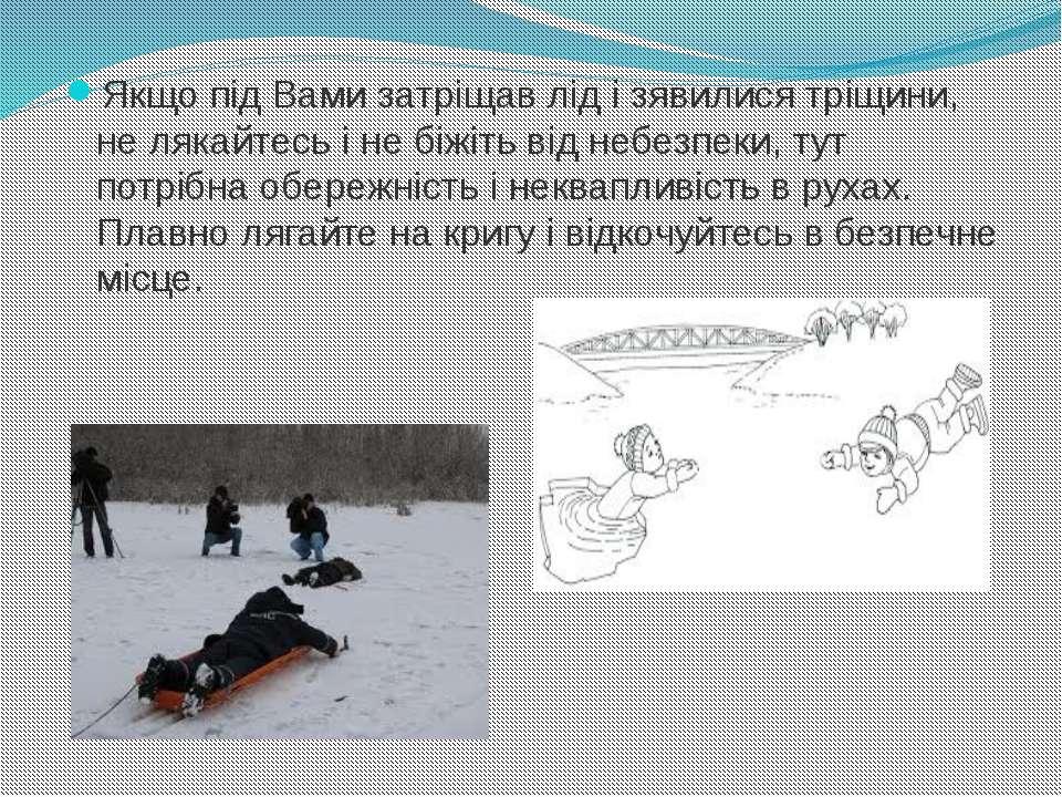 Якщо під Вами затріщав лід і зявилися тріщини, не лякайтесь і не біжіть від н...