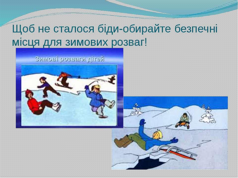 Щоб не сталося біди-обирайте безпечні місця для зимових розваг!