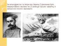 За вільнодумство та твори про Україну Т.Шевченка було заарештовано і заслано ...