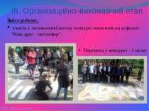 НВК №8, Стаханов ІІІ. Організаційно-виконавчий етап Зміст роботи: участь у за...