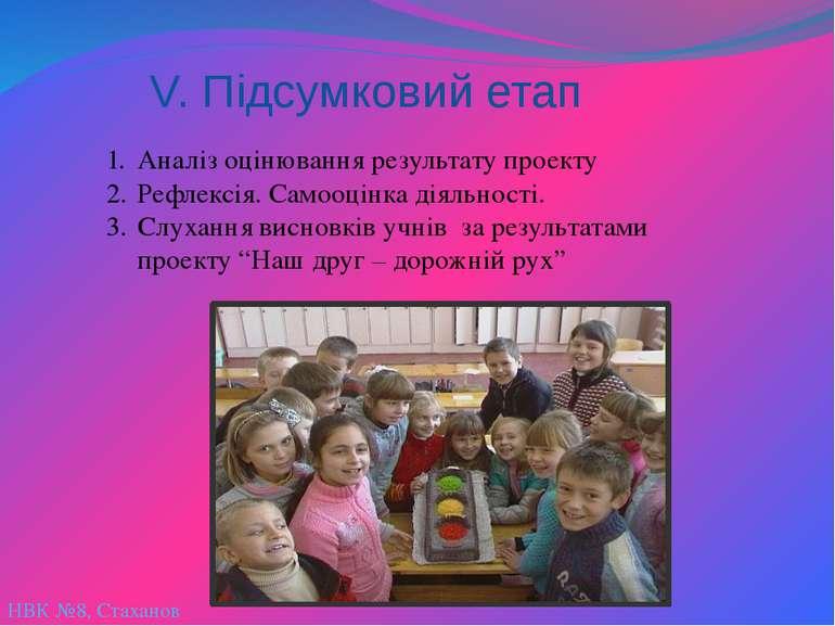 НВК №8, Стаханов V. Підсумковий етап Аналіз оцінювання результату проекту Реф...