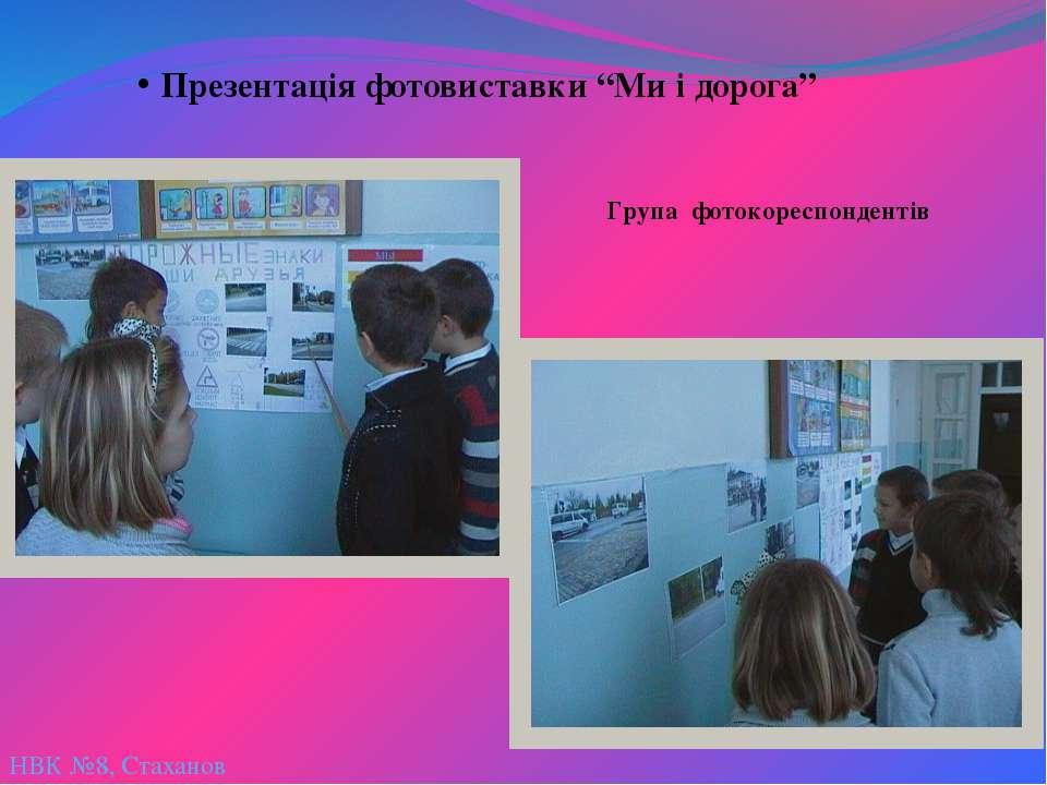 """НВК №8, Стаханов Група фотокореспондентів Презентація фотовиставки """"Ми і дорога"""""""
