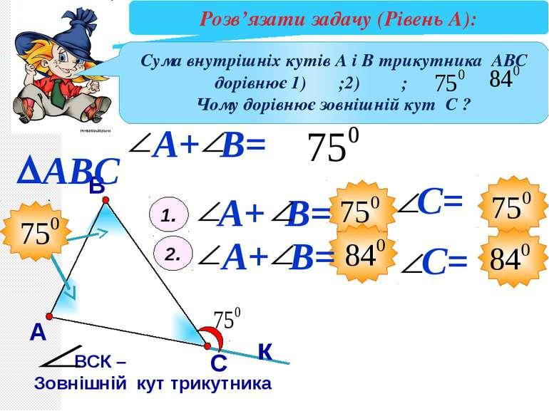 В А С Зовнішній кут при вершині А трикутника АВС = Знайти градусну міру кута ...