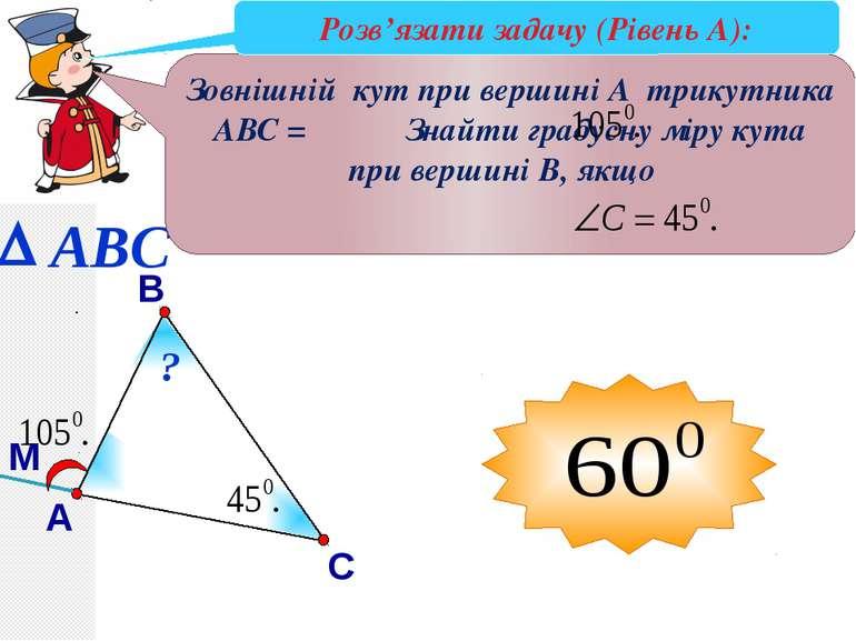 Розв'язати задачу(рівень Б): В А С к Один із зовнішніх кутів трикутника дорів...