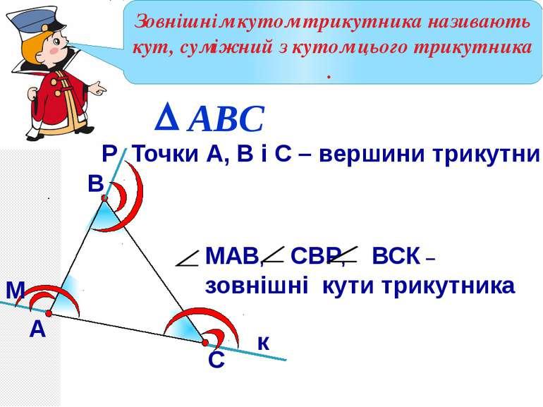 Зовнішній кут трикутника – це кут, суміжний з деяким внутрішнім кутом цього т...