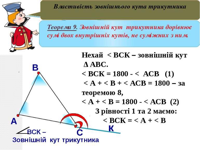 Наслідок із теореми про зовнішній кут трикутника Зовнішній кут трикутника біл...