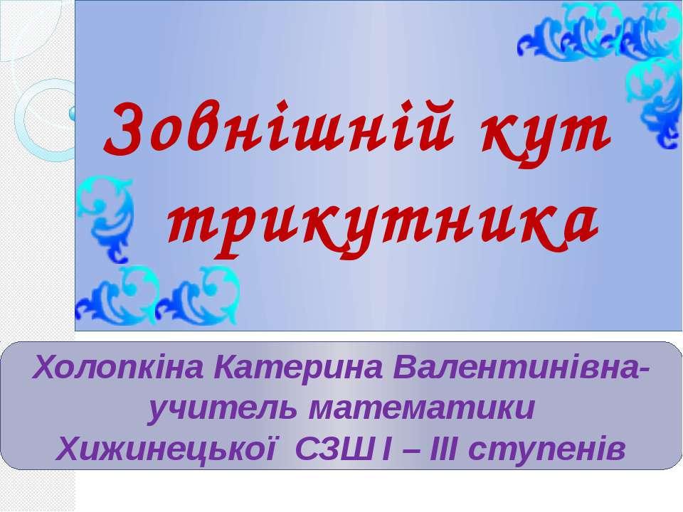 Завдання додому: Вивчити § 10 (Т.9) Розв'язати: № 298 – рівень А; № 306 (б, г...
