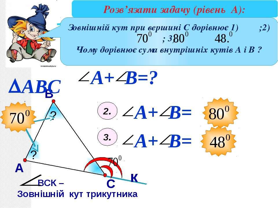В А С ВСК – Зовнішній кут трикутника к Розв'язати задачу (Рівень А): Сума вну...