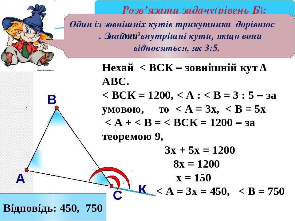 Розв'язування задач за підручником № 299- рівень А - усно; № 306 (а,г) – ріве...