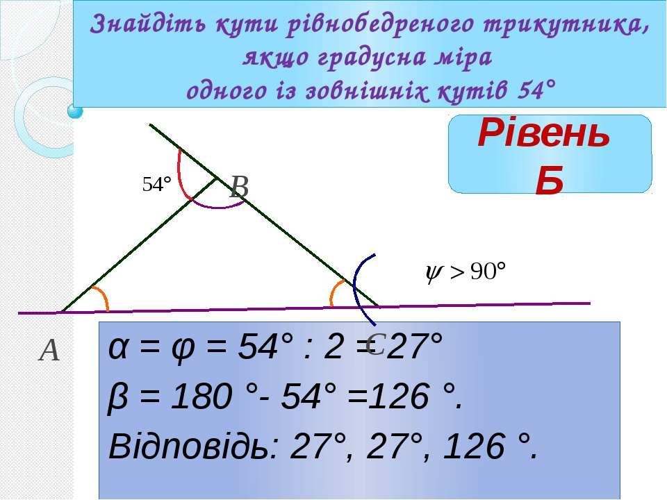 Знайдіть кути рівнобедреного трикутника, якщо градусна міра одного із зовнішн...