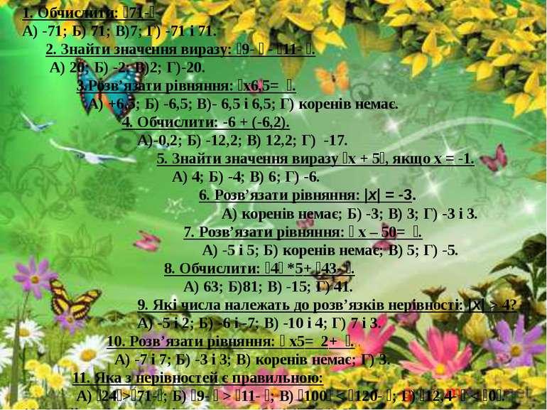 1. Обчислити: ׀-71׀ А) -71; Б) 71; В)7; Г) -71 і 71. 2. Знайти значення вираз...