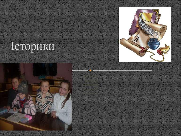 Дроцюк Я. Халус О. Семкович І. Романко О. Христук С. Історики