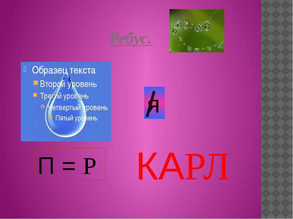 Ребус. П = Р я / КАРЛ