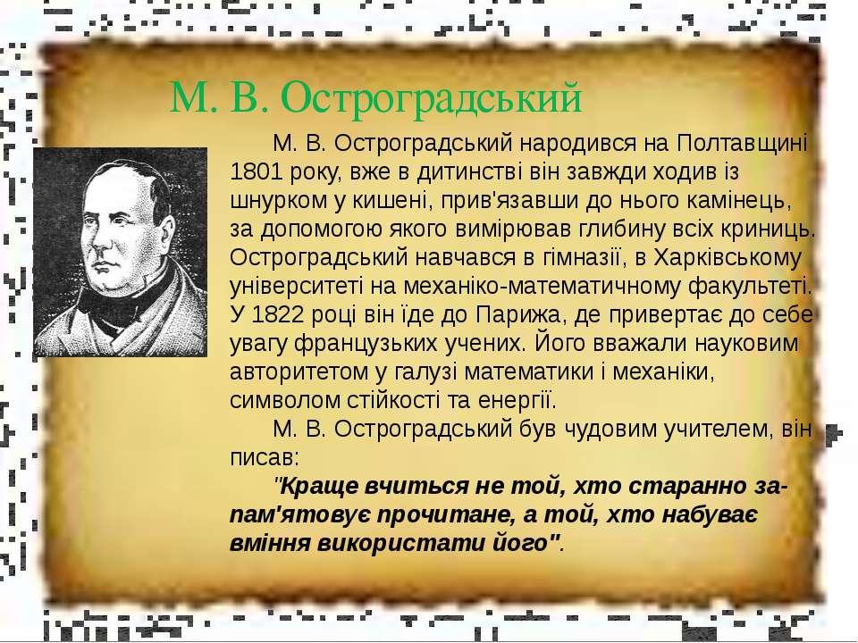 М. В. Остроградський М. В. Остроградський народився на Полтавщині 1801 року, ...