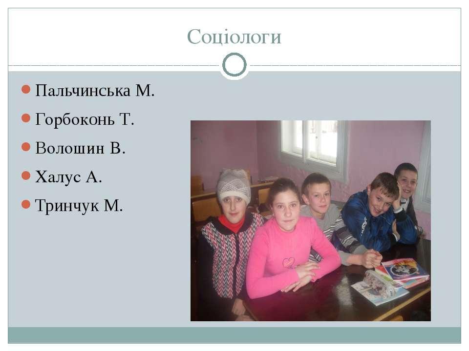 Соціологи Пальчинська М. Горбоконь Т. Волошин В. Халус А. Тринчук М.