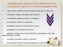 Сформована психологічна компетентність передбачає здатність учителя-предметни...