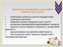 Формування інформаційно-комунікаційної компетентності сприяє: • всебічному ро...