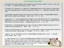 Список використаних джерел Великий тлумачний словник сучасної української мов...