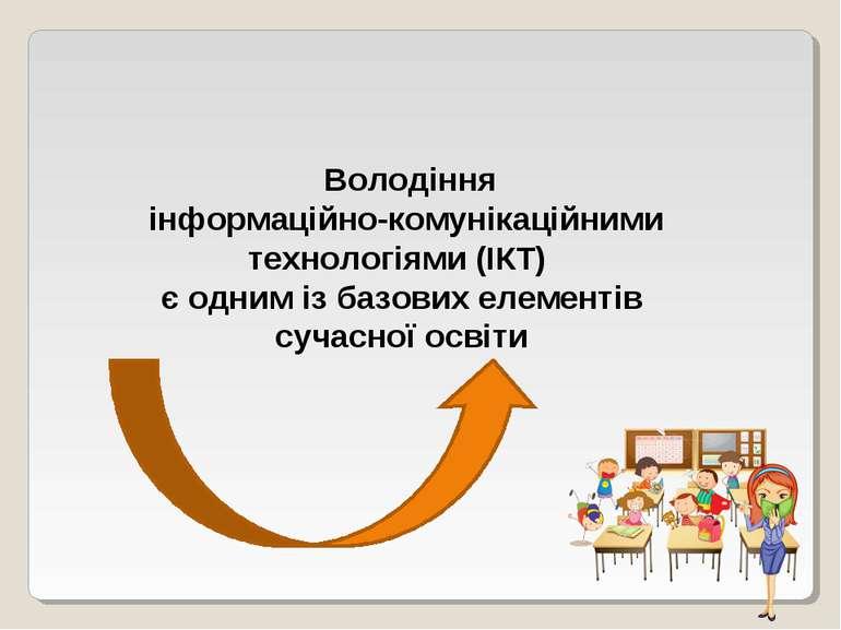Володіння інформаційно-комунікаційними технологіями (ІКТ) є одним із базових ...