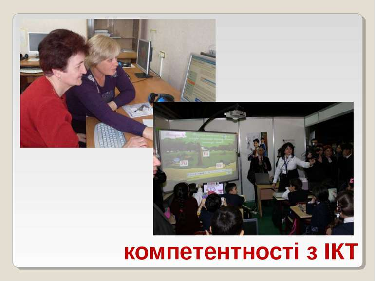 компетентності з ІКТ