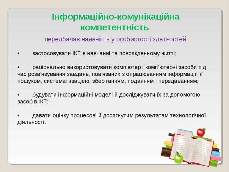 передбачає наявність у особистості здатностей: • застосовувати ІКТ в навчанні...