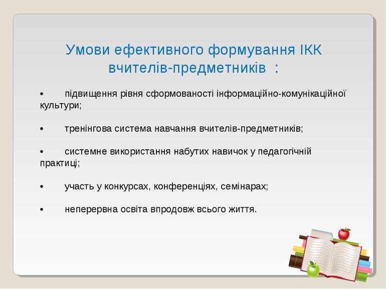 Умови ефективного формування ІКК вчителів-предметників : • підвищення рівня с...