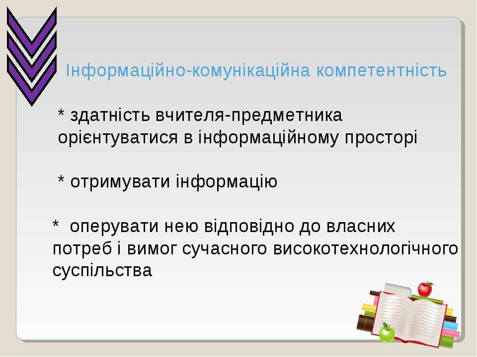 Інформаційно-комунікаційна компетентність * здатність вчителя-предметника орі...