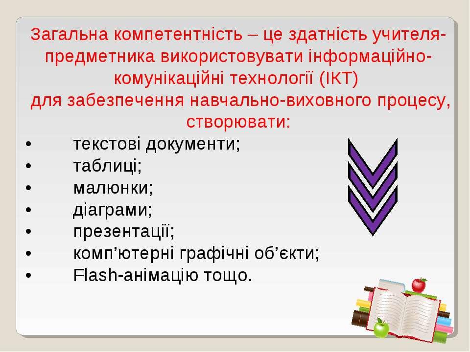Загальна компетентність – це здатність учителя-предметника використовувати ін...