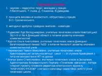 Наукова основа: науково – педагогічні теорії, викладені у працях Л.Виготськог...