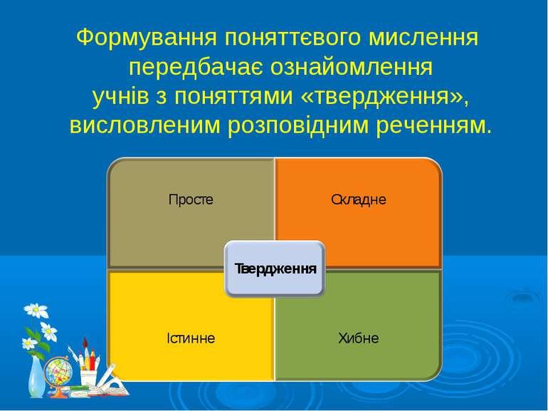 Формування поняттєвого мислення передбачає ознайомлення учнів з поняттями «тв...