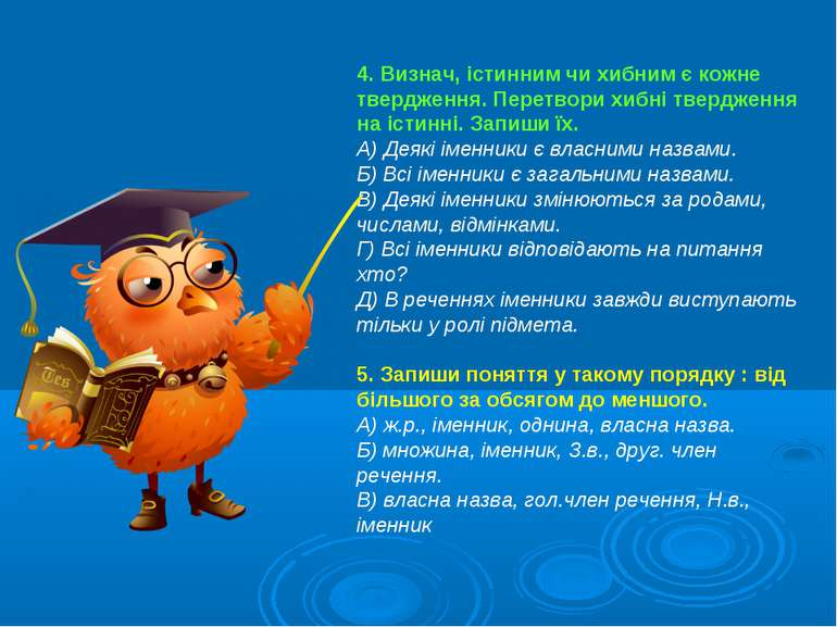 4. Визнач, істинним чи хибним є кожне твердження. Перетвори хибні твердження ...