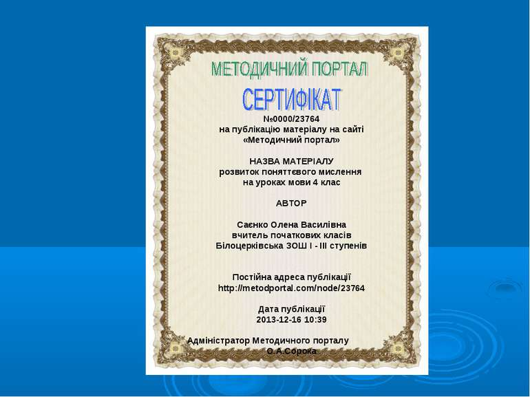 №0000/23764 на публікацію матеріалу на сайті «Методичний портал» НАЗВА МАТЕРІ...